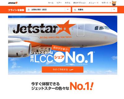 jetstar-japan