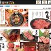 牛角の焼き肉食べ放題、65歳以上はコース料金が500円割引
